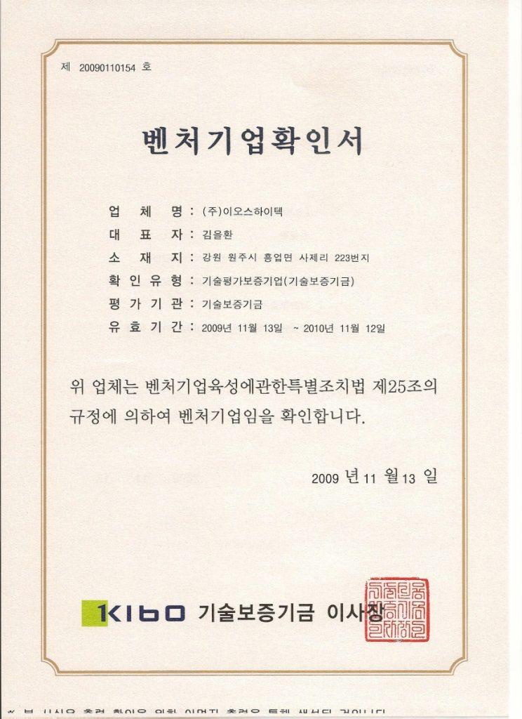 Venture enterprise certificate