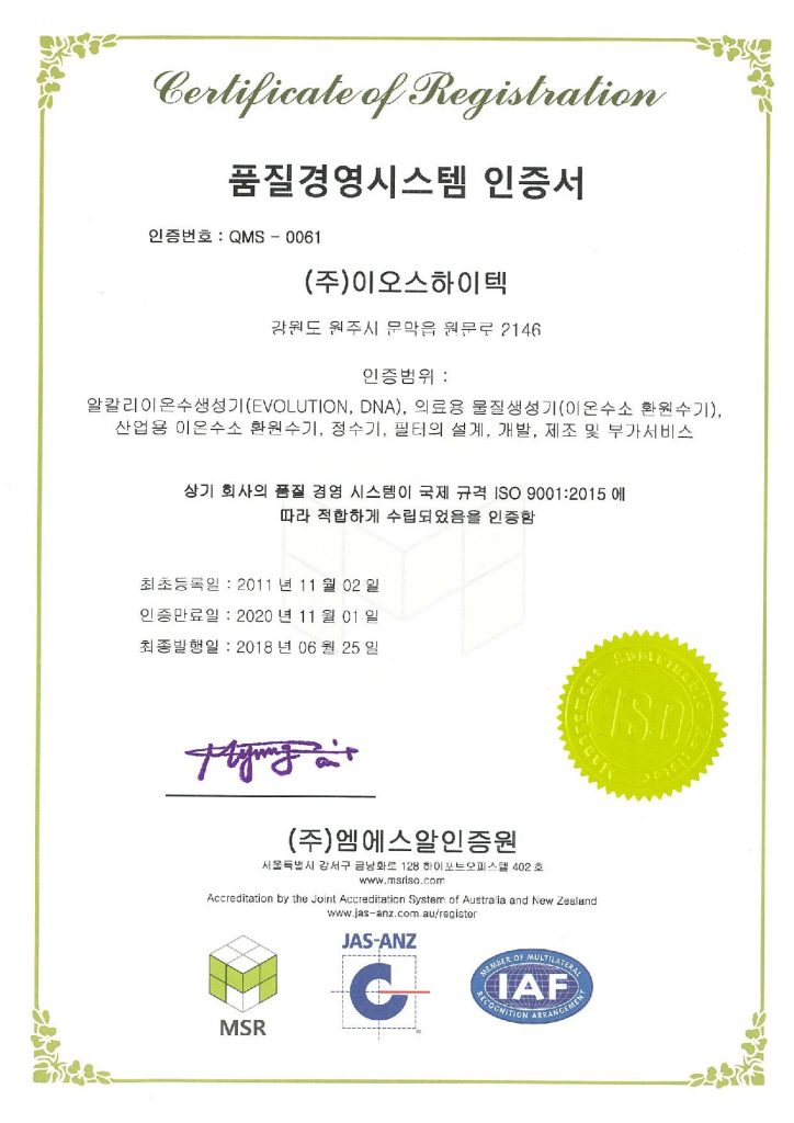 ISO 9001_KOR